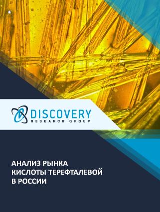 Анализ рынка кислоты терефталевой в России