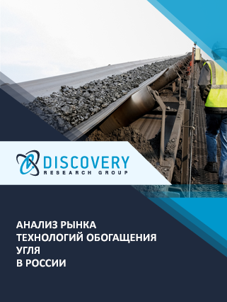 Анализ рынка технологий обогащения угля в России