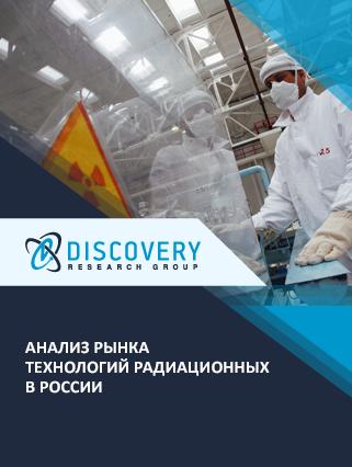 Анализ рынка технологий радиационных в России