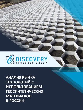 Анализ рынка технологий с использованием геосинтетических материалов в России