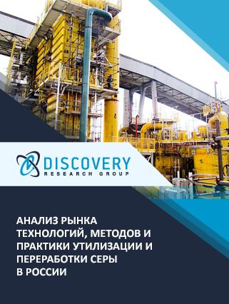 Анализ рынка технологий, методов и практики утилизации и переработки серы в России