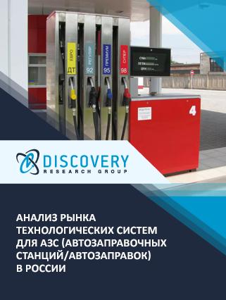 Анализ рынка технологических систем для АЗС (автозаправочных станций/автозаправок) в России
