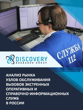 Анализ рынка узлов обслуживания вызовов экстренных оперативных и справочно-информационных служб в России