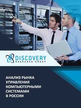 Анализ рынка управления компьютерными системами в России