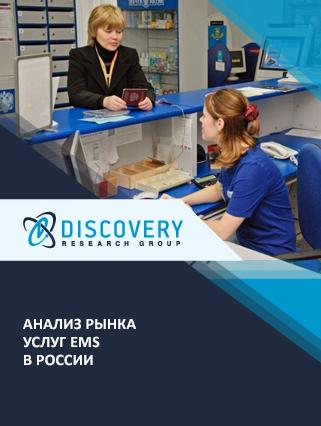 Маркетинговое исследование - Анализ рынка услуг EMS в России