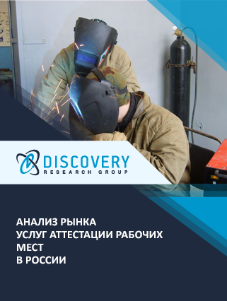 Анализ рынка услуг аттестации рабочих мест в России