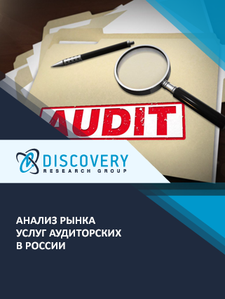 Анализ рынка услуг аудиторских в России