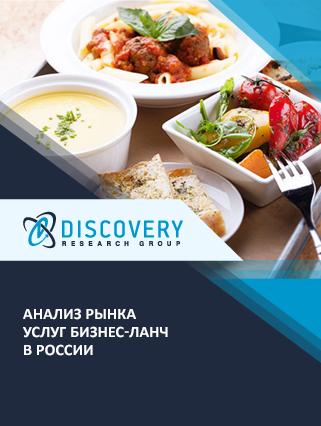 Маркетинговое исследование - Анализ рынка услуг бизнес-ланч в России