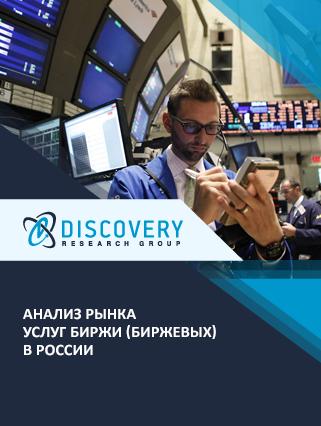 Анализ рынка услуг биржи (биржевых) в России