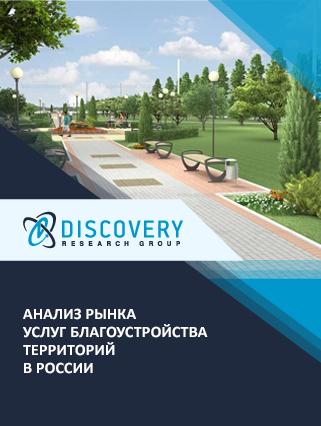 Анализ рынка услуг благоустройства территорий в России