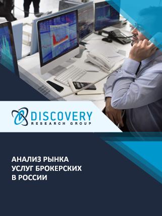 Маркетинговое исследование - Анализ рынка услуг брокерских в России