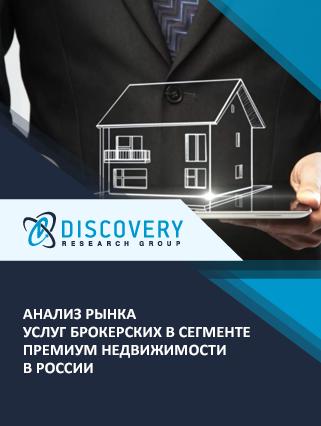 Маркетинговое исследование - Анализ рынка услуг брокерских в сегменте премиум недвижимости в России