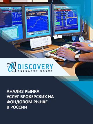 Маркетинговое исследование - Анализ рынка услуг брокерских на фондовом рынке в России