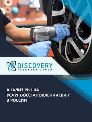 Маркетинговое исследование - Анализ рынка услуг восстановления шин в России