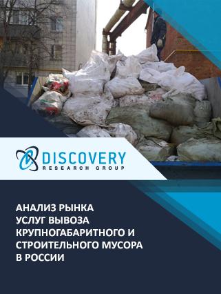Маркетинговое исследование - Анализ рынка услуг вывоза крупногабаритного и строительного мусора в России
