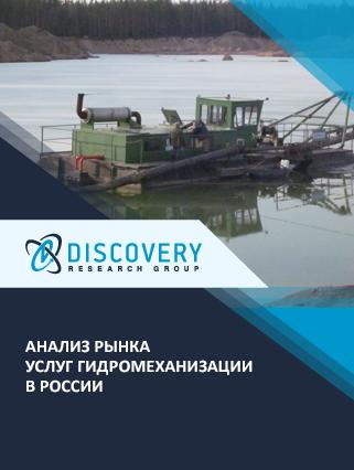 Маркетинговое исследование - Анализ рынка услуг гидромеханизации в России