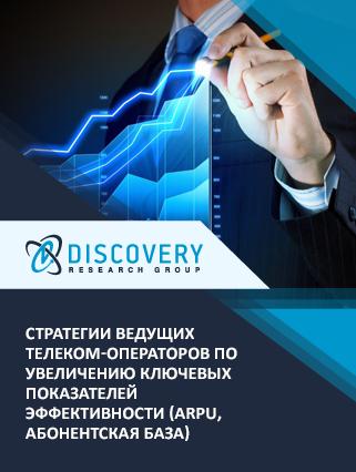 Стратегии ведущих телеком-операторов по увеличению ключевых показателей эффективности (ARPU, абонентская база)