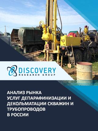 Маркетинговое исследование - Анализ рынка услуг депарафинизации и декольматации скважин и трубопроводов в России