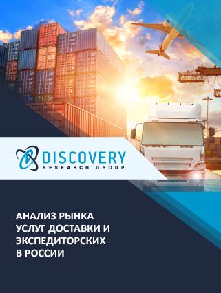 Маркетинговое исследование - Анализ рынка услуг доставки и экспедиторских в России