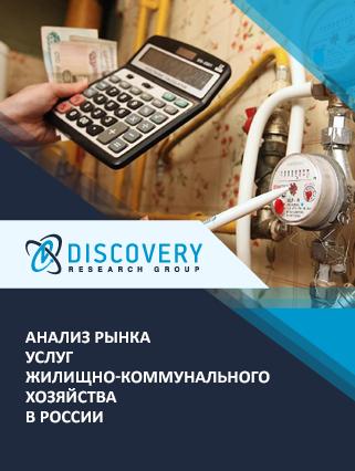 Маркетинговое исследование - Анализ рынка услуг жилищно-коммунального хозяйства в России