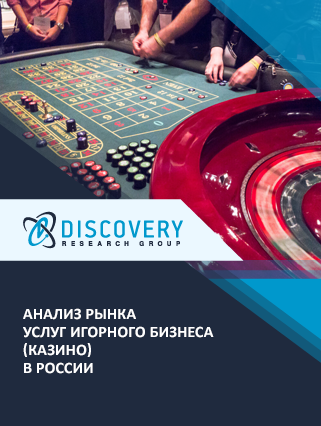 Маркетинговое исследование - Анализ рынка услуг игорного бизнеса (казино) в России