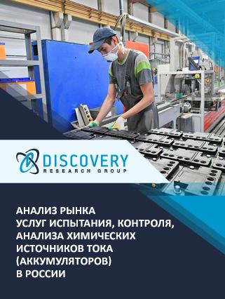 Маркетинговое исследование - Анализ рынка услуг испытания, контроля, анализа химических источников тока (аккумуляторов) в России