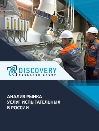 Маркетинговое исследование - Анализ рынка услуг испытательных в России