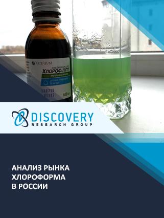 Анализ рынка хлороформа в России