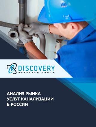 Маркетинговое исследование - Анализ рынка услуг канализации в России