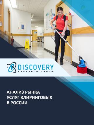 Маркетинговое исследование - Анализ рынка услуг клиринговых в России