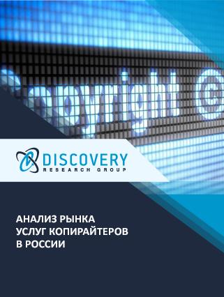 Анализ рынка услуг копирайтеров в России