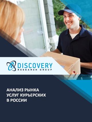 Маркетинговое исследование - Анализ рынка услуг курьерских в России