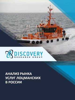 Маркетинговое исследование - Анализ рынка услуг лоцманских в России