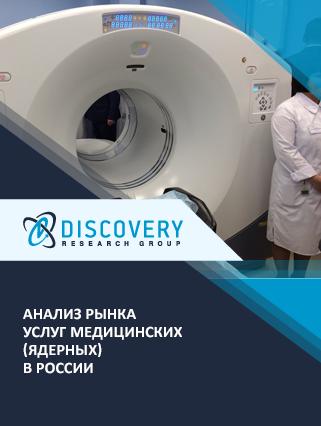 Маркетинговое исследование - Анализ рынка услуг медицинских (ядерных) в России