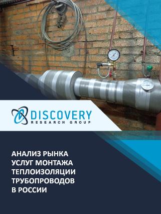Маркетинговое исследование - Анализ рынка услуг монтажа теплоизоляции трубопроводов в России