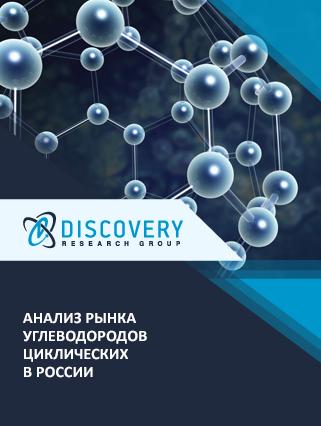 Маркетинговое исследование - Анализ рынка углеводородов циклических в России