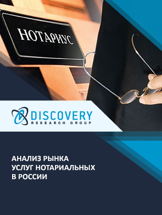 Маркетинговое исследование - Анализ рынка услуг нотариальных в России