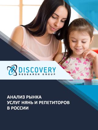Анализ рынка услуг нянь и репетиторов в России