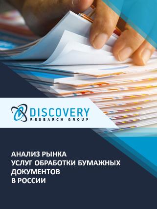 Анализ рынка услуг обработки бумажных документов в России