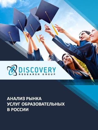Анализ рынка услуг образовательных в России