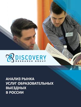 Анализ рынка услуг образовательных выездных в России