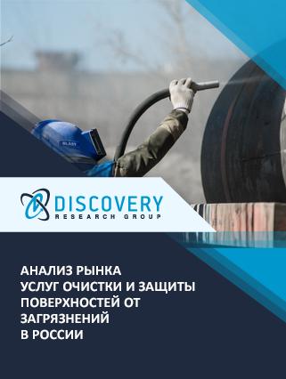 Маркетинговое исследование - Анализ рынка услуг очистки и защиты поверхностей от загрязнений в России