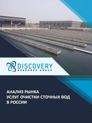 Маркетинговое исследование - Анализ рынка услуг очистки сточных вод в России