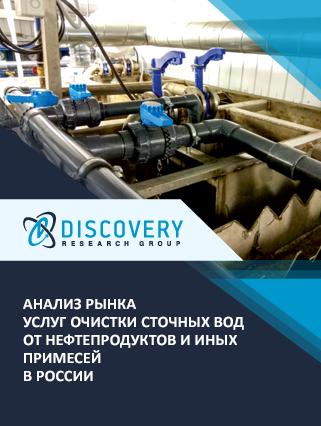 Маркетинговое исследование - Анализ рынка услуг очистки сточных вод от нефтепродуктов и иных примесей в России