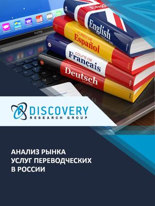 Анализ рынка услуг переводческих в России