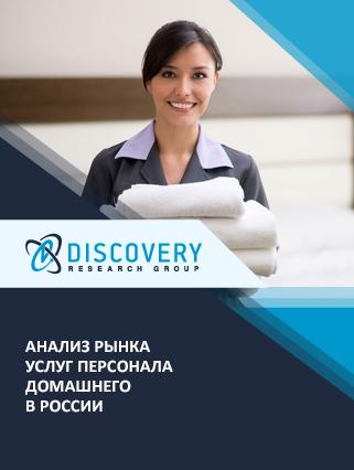 Анализ рынка услуг персонала домашнего в России