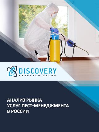 Маркетинговое исследование - Анализ рынка услуг пест-менеджмента в России