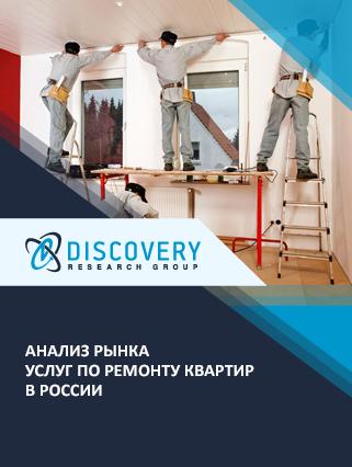 Маркетинговое исследование - Анализ рынка услуг по ремонту квартир в России