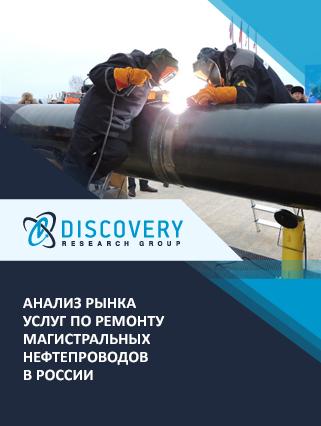 Маркетинговое исследование - Анализ рынка услуг по ремонту магистральных нефтепроводов в России