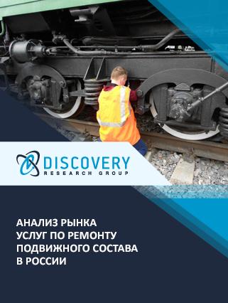 Маркетинговое исследование - Анализ рынка услуг по ремонту подвижного состава в России